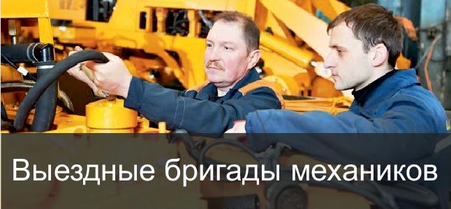 Выездные бригады механиков
